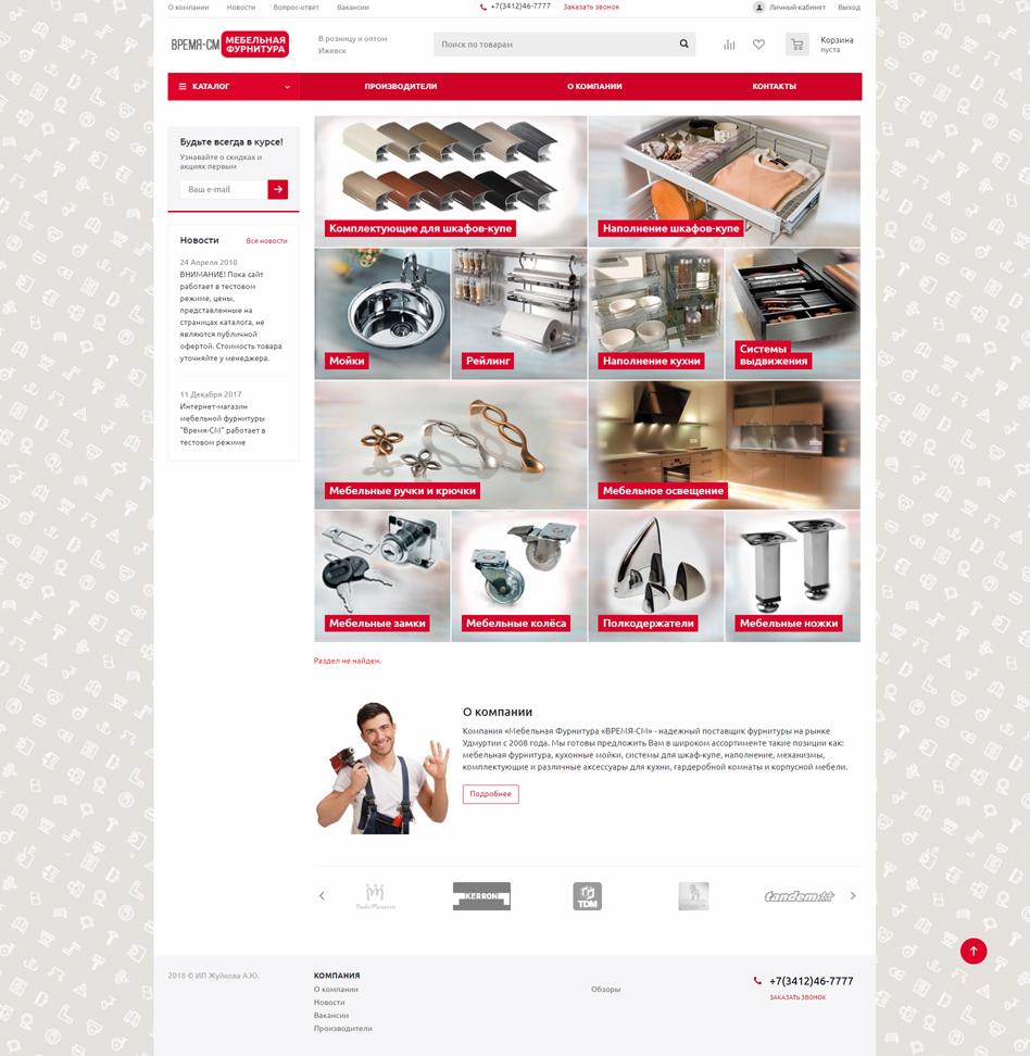 5b6454279f9 Интернет-магазин на CMS-Битрикс - Бонфи